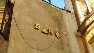 bank-bankrot_1_3