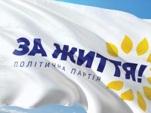 za-zhittya-